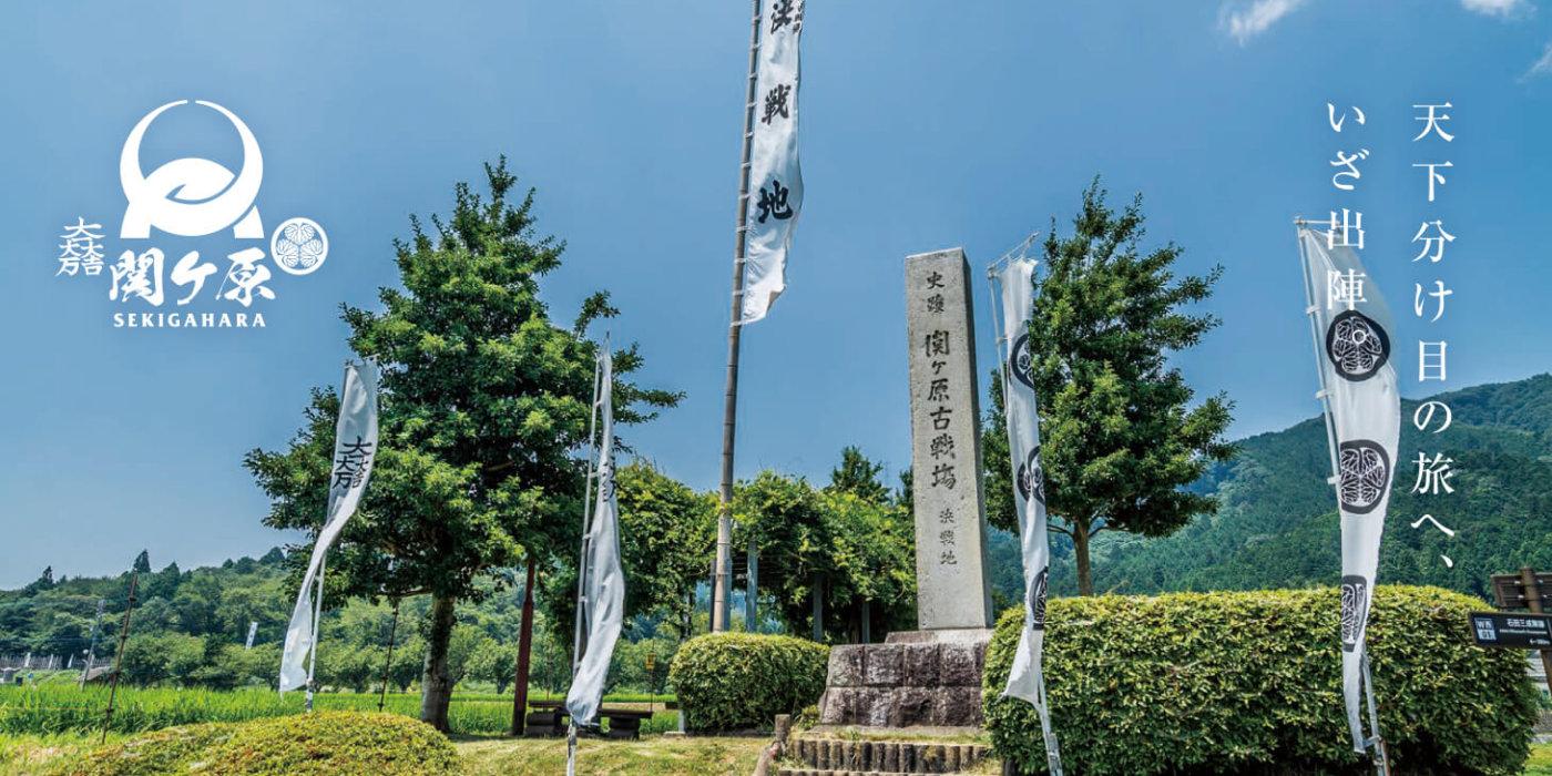 VISIT関ケ原 観光風景