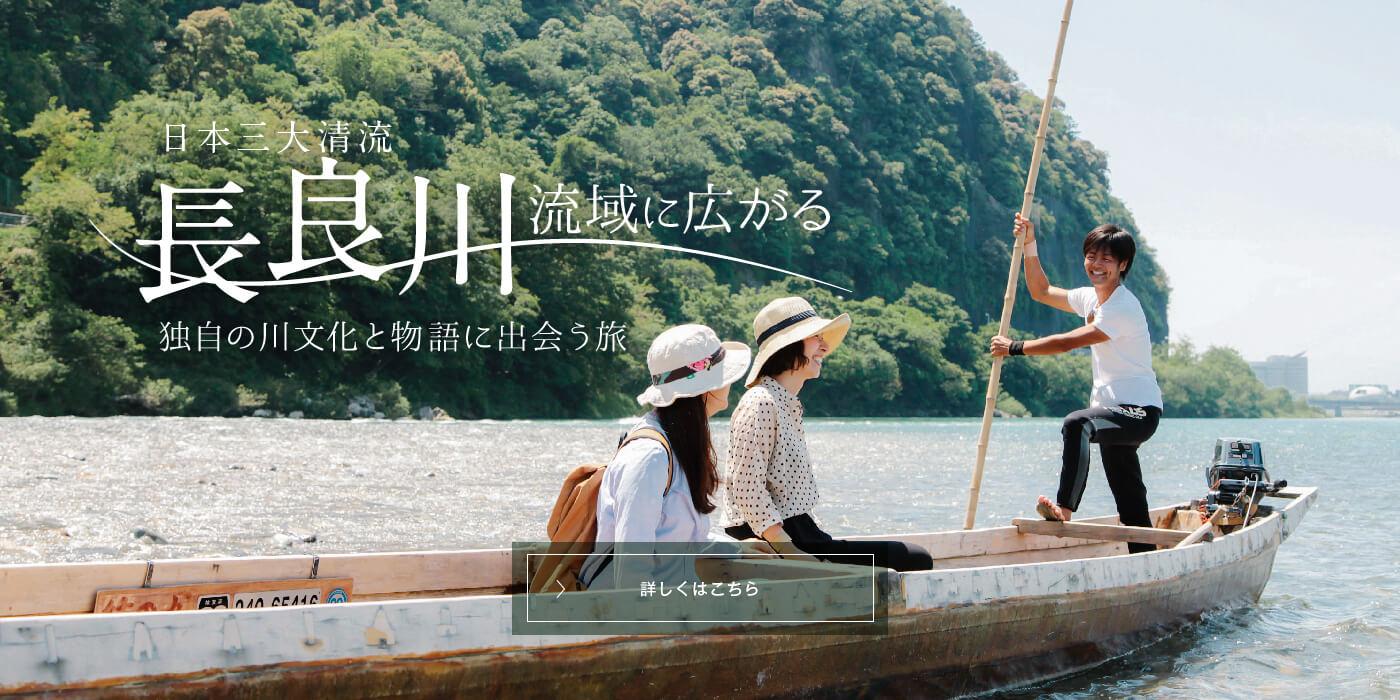 VISIT岐阜県 観光風景
